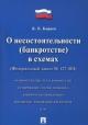 Федеральный закон о несостоятельности (банкротстве) № 127 в схемах